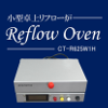ReflowOven