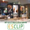 老舗製菓メーカーの青木屋でESCLIPが採用されました